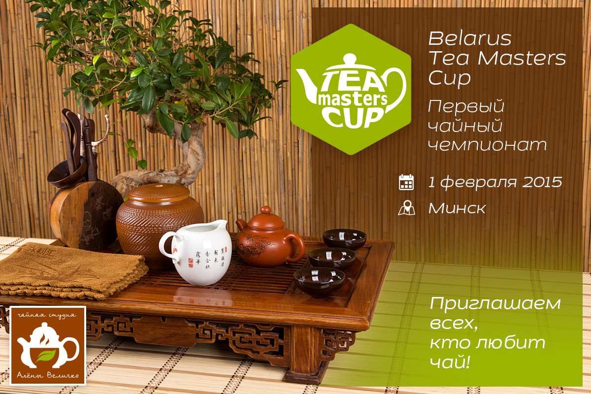 Tea-Masters-Cup-Announcement