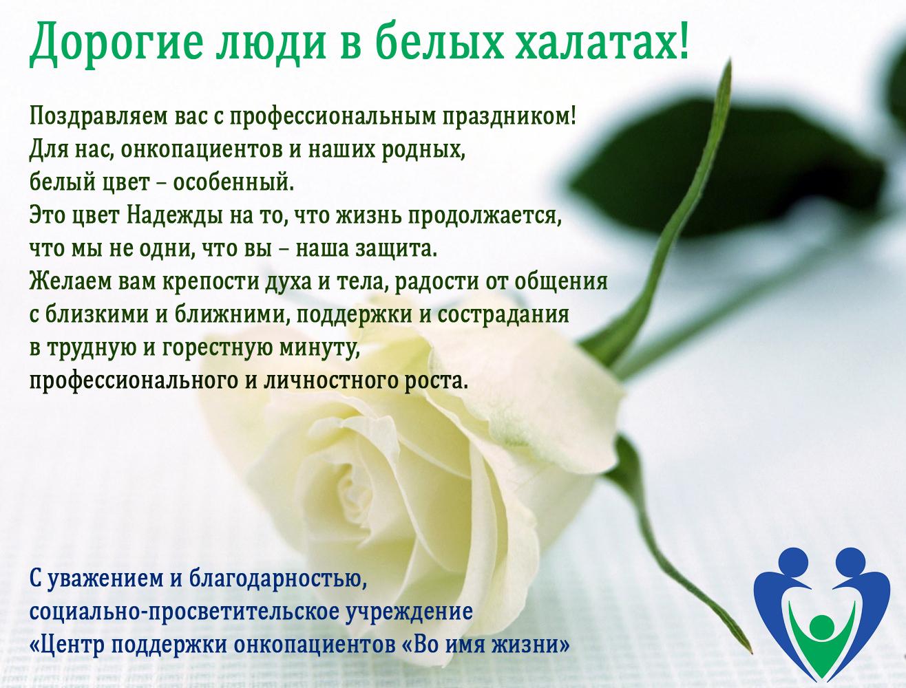Сценарий день медработника поздравления с