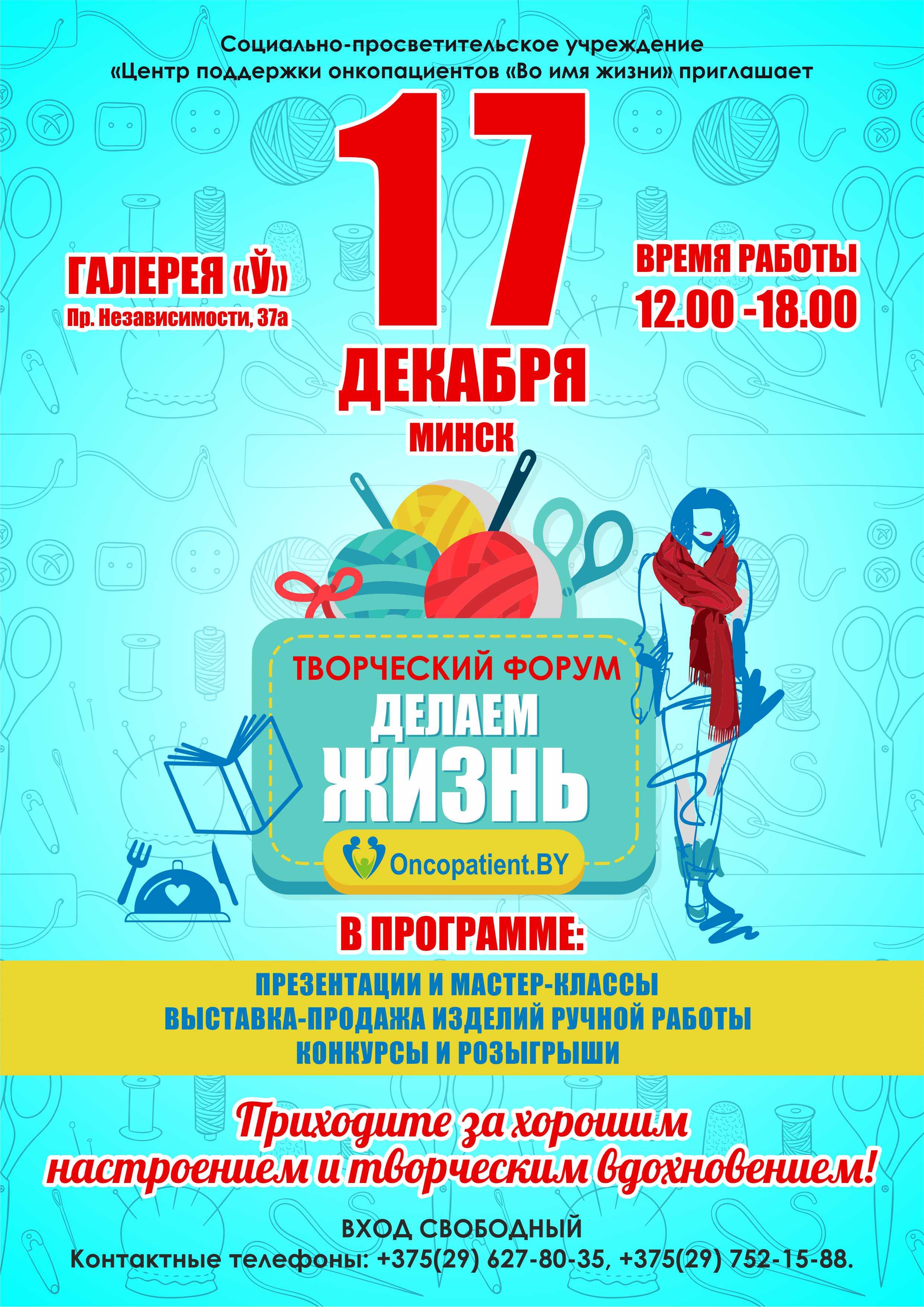 forum-17-12