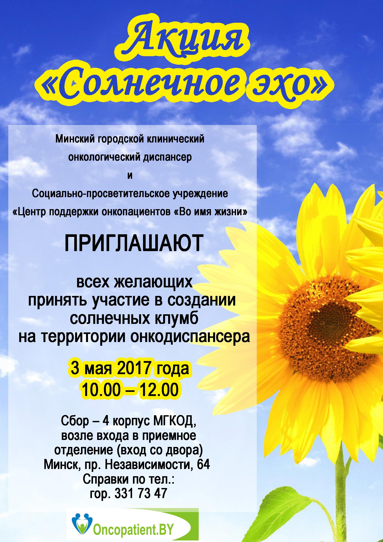 03.05-акция-Минск