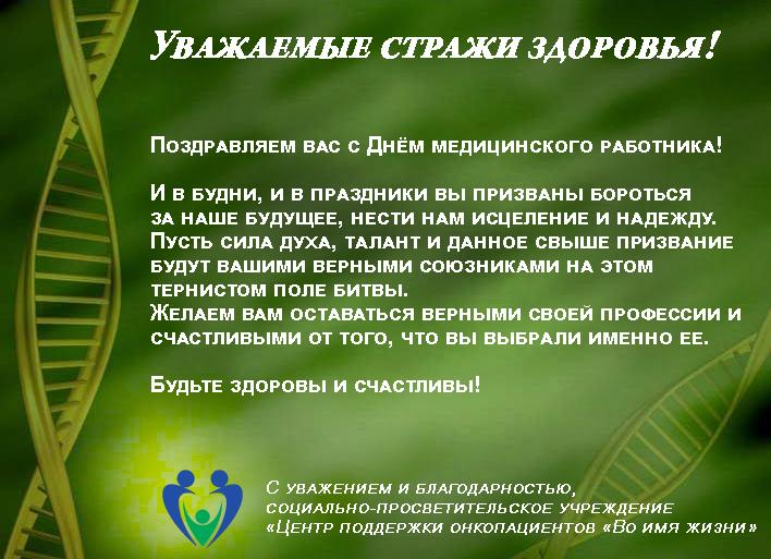 1_день_медика-2017