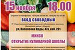 Минск. Открытие Кулинарной школы