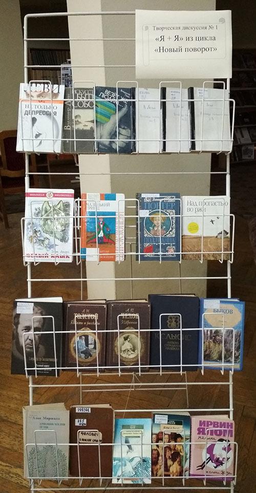 выставка_книг_1_2
