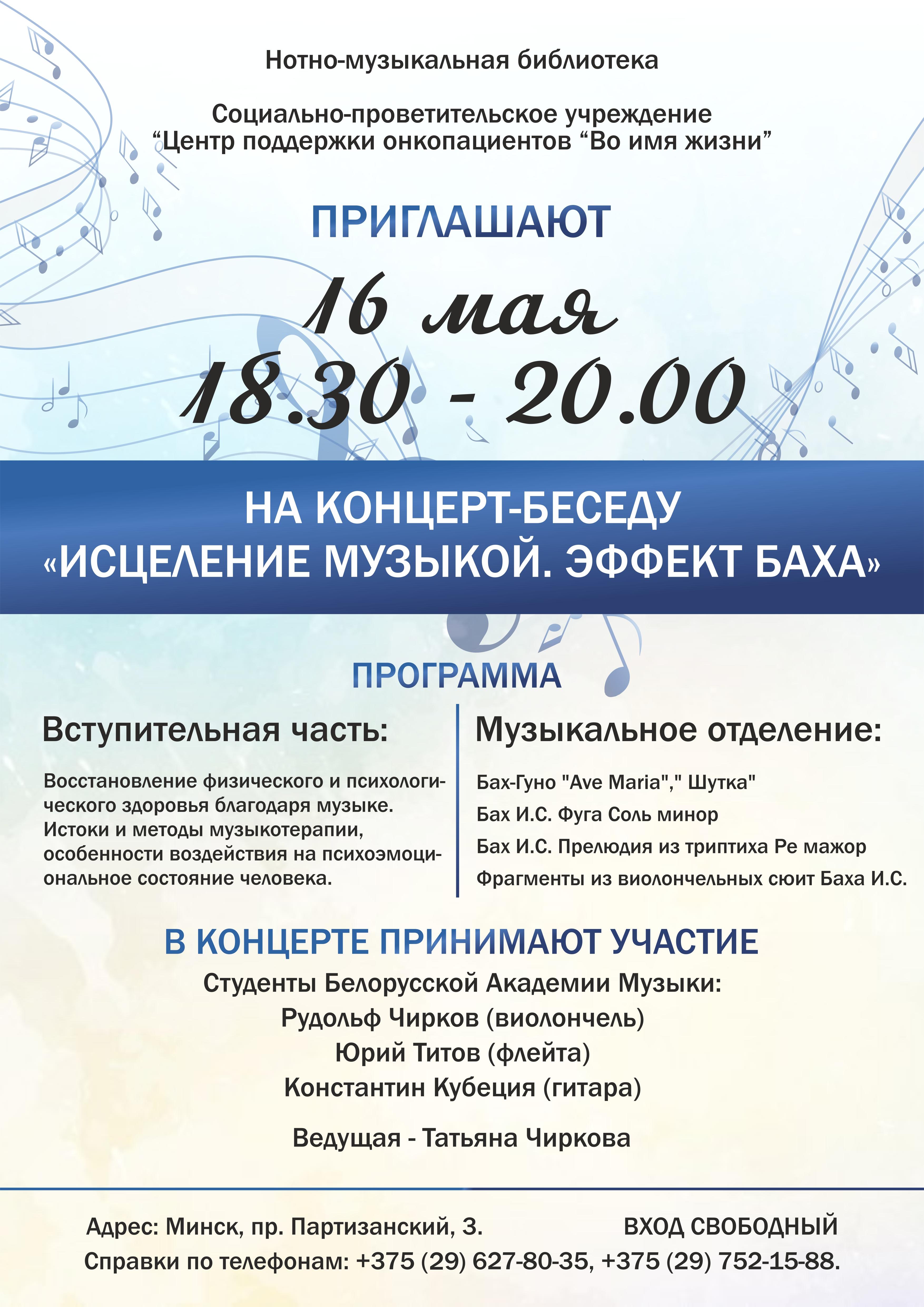 Минск_НМБ