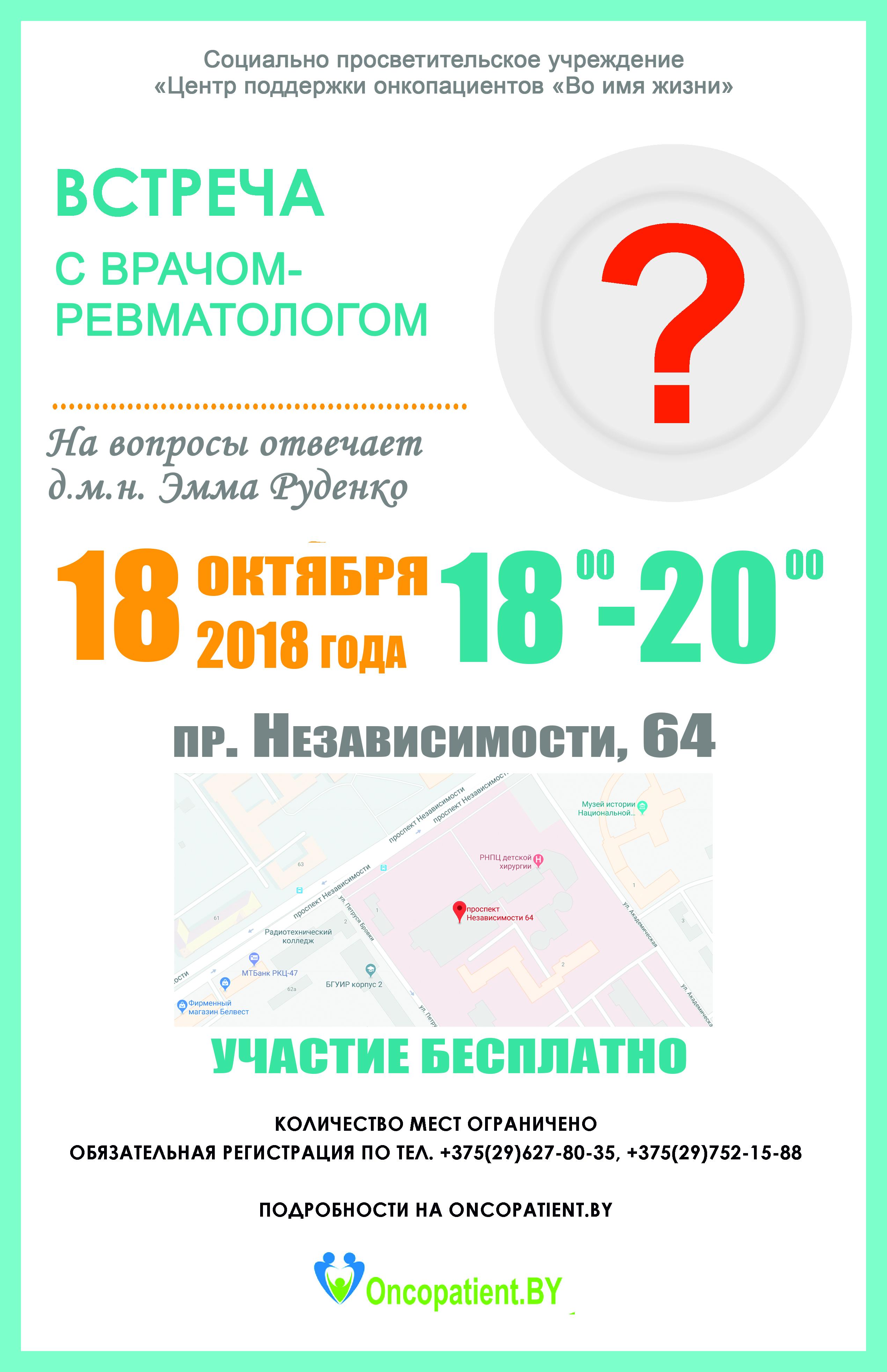 полезная встреча 18.10.18
